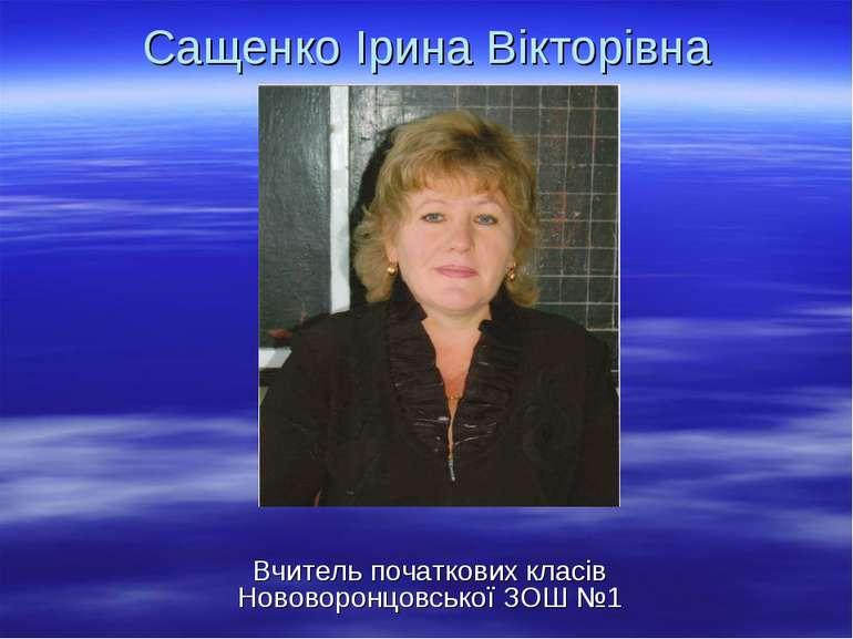 Сащенко Ірина Вікторівна Вчитель початкових класів Нововоронцовської ЗОШ №1