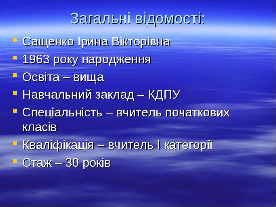 Загальні відомості: Сащенко Ірина Вікторівна 1963 року народження Освіта – ви...