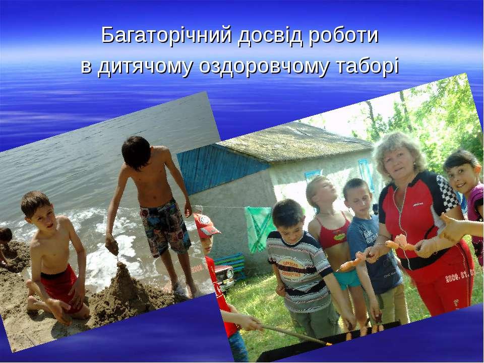 Багаторічний досвід роботи в дитячому оздоровчому таборі