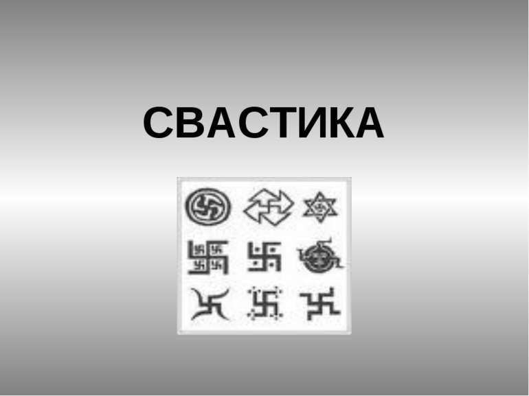 СВАСТИКА
