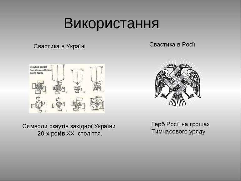 Використання Свастика в Україні Символи скаутів західної України 20-х років X...