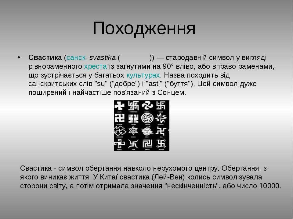 Походження Свастика (санск. svastika (स वस त क)) — стародавній символ у вигля...