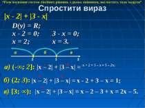 Спростити вираз |x – 2| + |3 – x| = |x – 2| + |3 – x| = |x – 2| + |3 – x| = |...