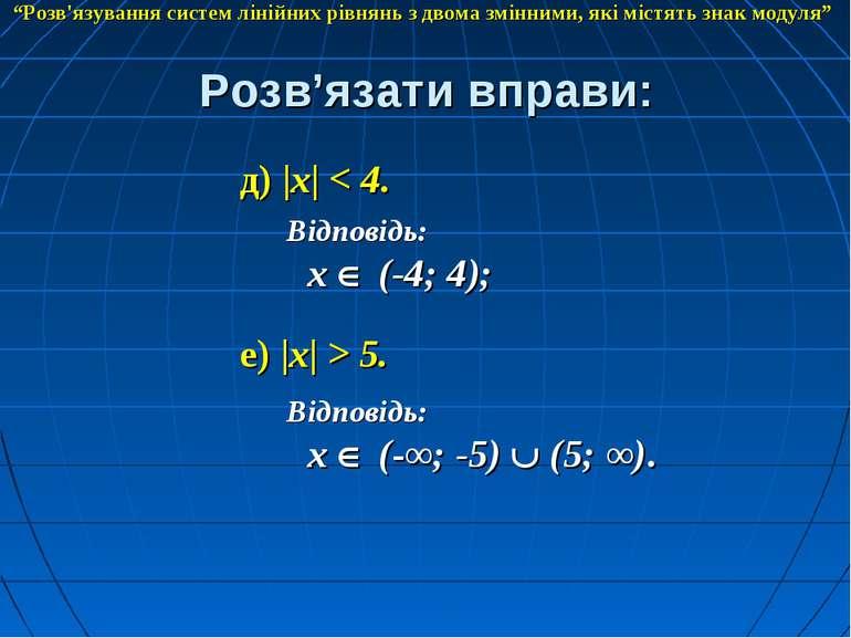 Розв'язати вправи: д) |x| < 4. Відповідь: x (-4; 4); е) |x| > 5. Відповідь: x...