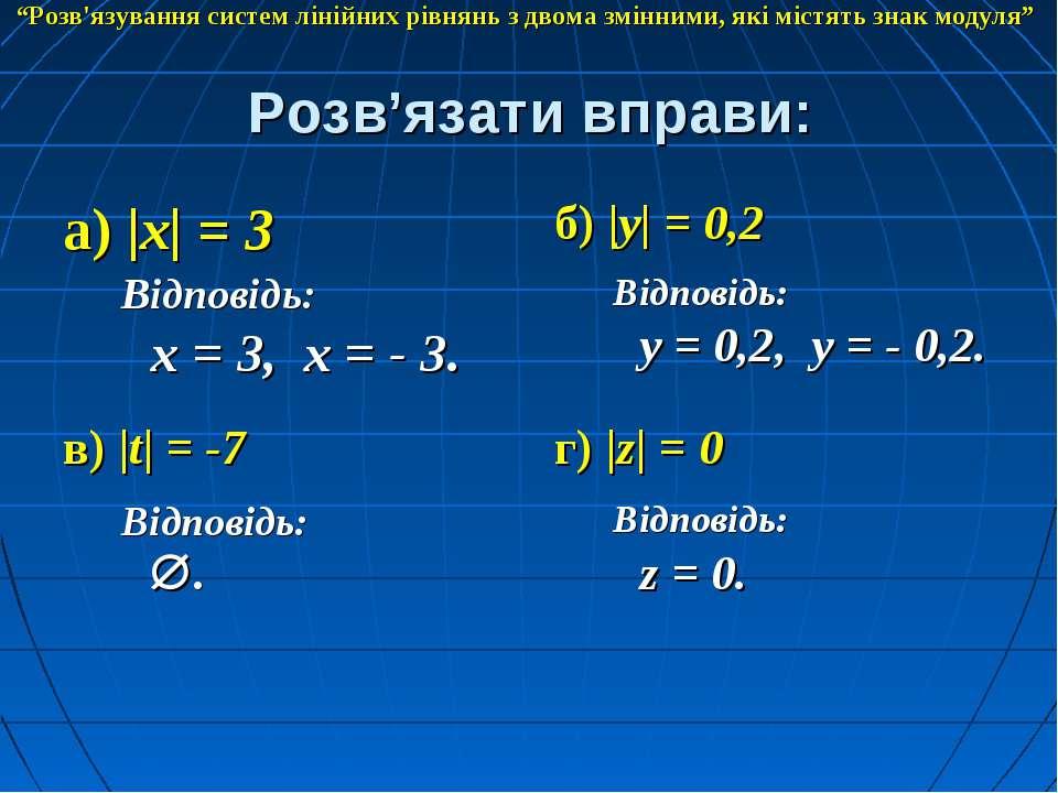 Розв'язати вправи: а) |x| = 3 Відповідь: x = 3, x = - 3. б) |y| = 0,2 Відпові...
