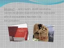 Бюджет – документ, який визначає джерела формування коштів держави або її скл...
