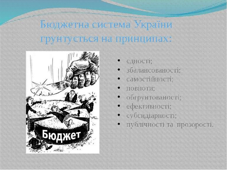Бюджетна система України грунтується на принципах: єдності; збалансованості; ...