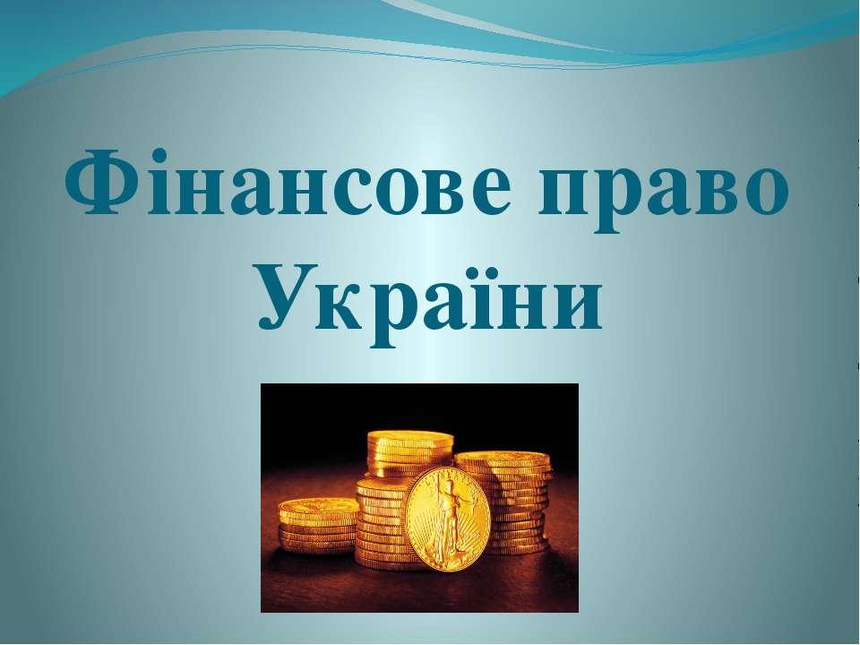 Фінансове право України