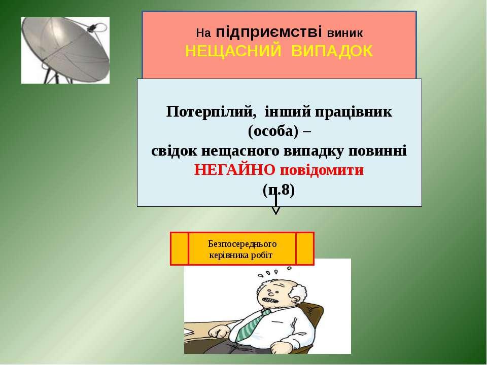 Потерпілий, інший працівник (особа) – свідок нещасного випадку повинні НЕГАЙН...