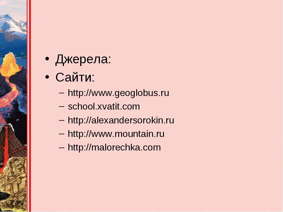Джерела: Сайти: http://www.geoglobus.ru school.xvatit.com http://alexandersor...