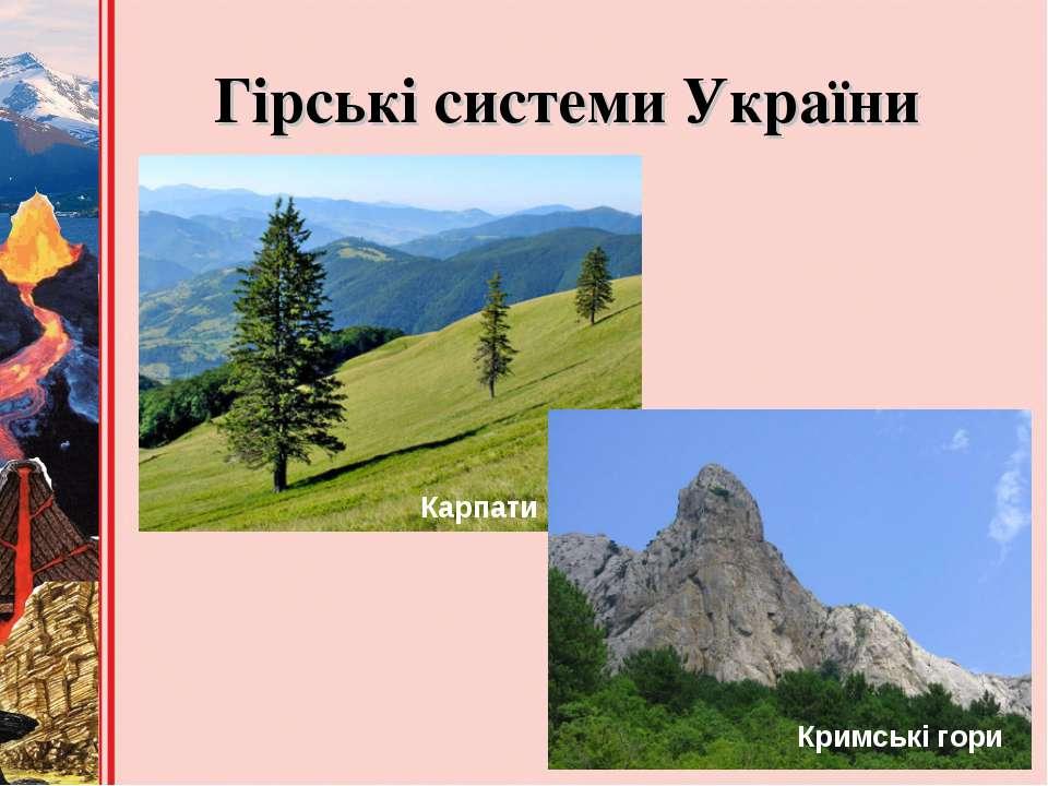 Гірські системи України Карпати Кримські гори