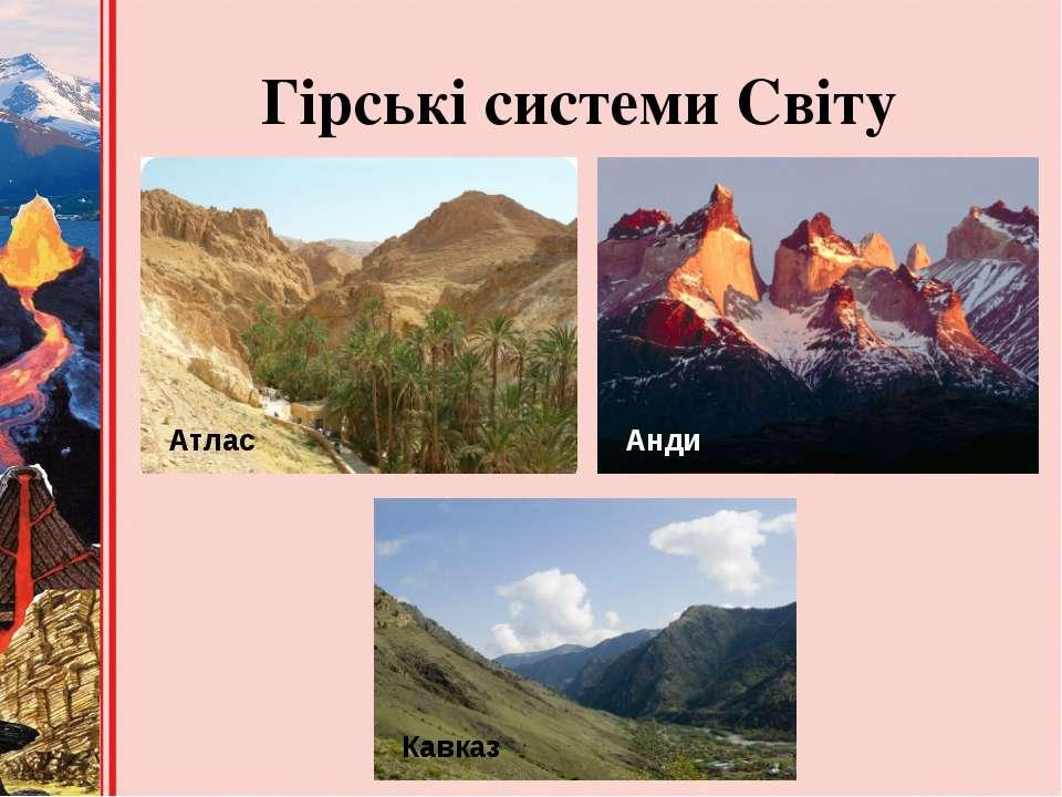 Гірські системи Світу Атлас Кавказ Анди