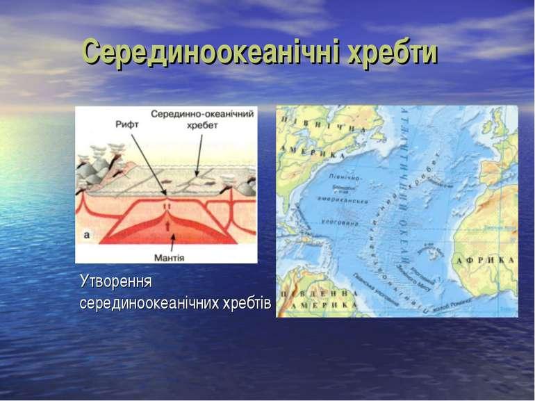 Серединоокеанічні хребти Утворення серединоокеанічних хребтів