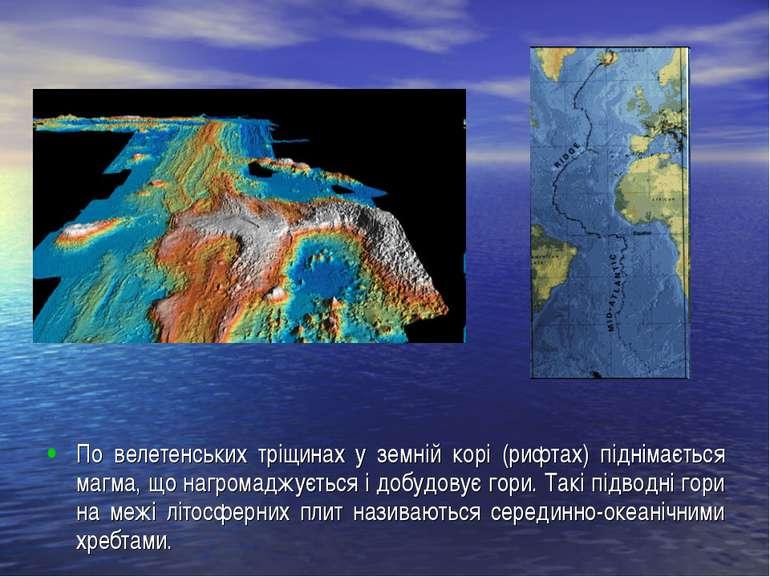 По велетенських тріщинах у земній корі (рифтах) піднімається магма, що нагром...