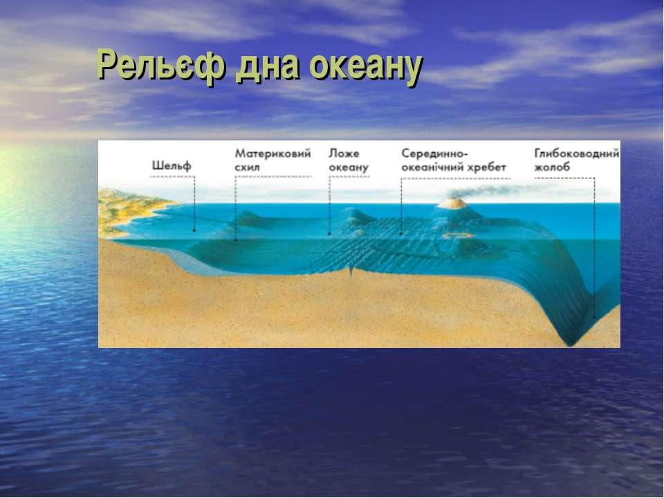 Рельєф дна океану