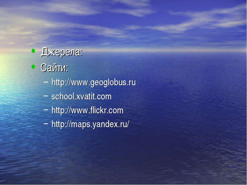 Джерела: Сайти: http://www.geoglobus.ru school.xvatit.com http://www.flickr.c...