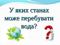 У яких станах може перебувати вода?