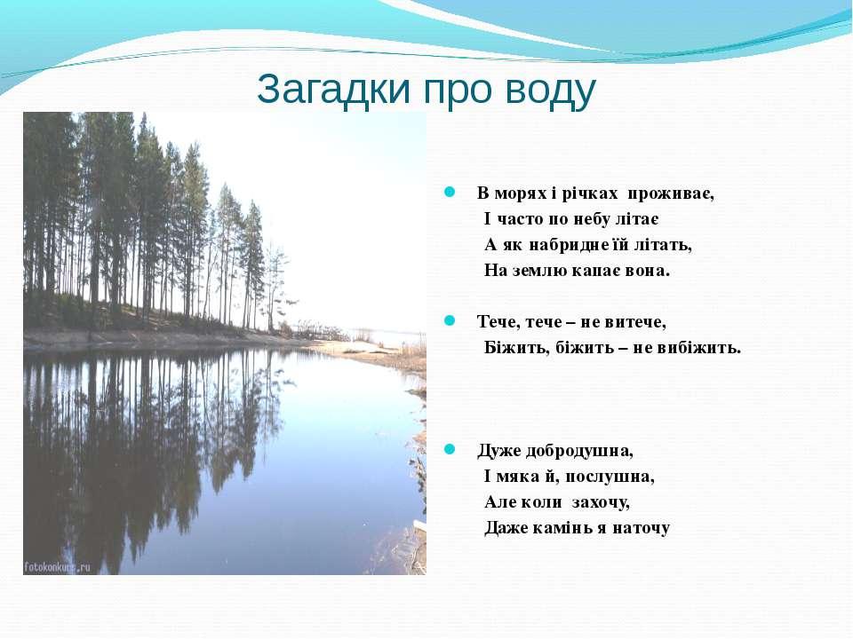 Загадки про воду В морях і річках проживає, І часто по небу літає А як набрид...