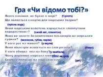(синій кит, планктон) (прісна вода) (Сухого) (у акули) (Ямал) (у камбали) (18...