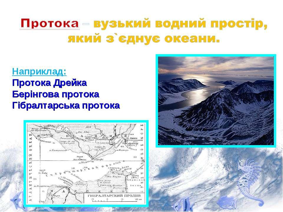 Наприклад: Протока Дрейка Берінгова протока Гібралтарська протока