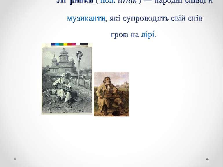 Лі рники(пол.lirnik) — народні співці ймузиканти, які супроводять свій с...