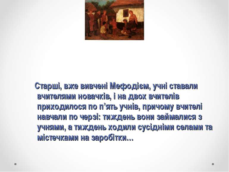 Старші, вже вивчені Мефодієм, учні ставали вчителями новачків, і на двох вчит...