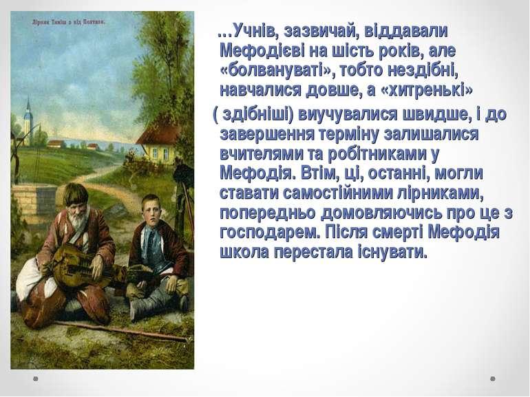 …Учнів, зазвичай, віддавали Мефодієві на шість років, але «болвануваті», тобт...