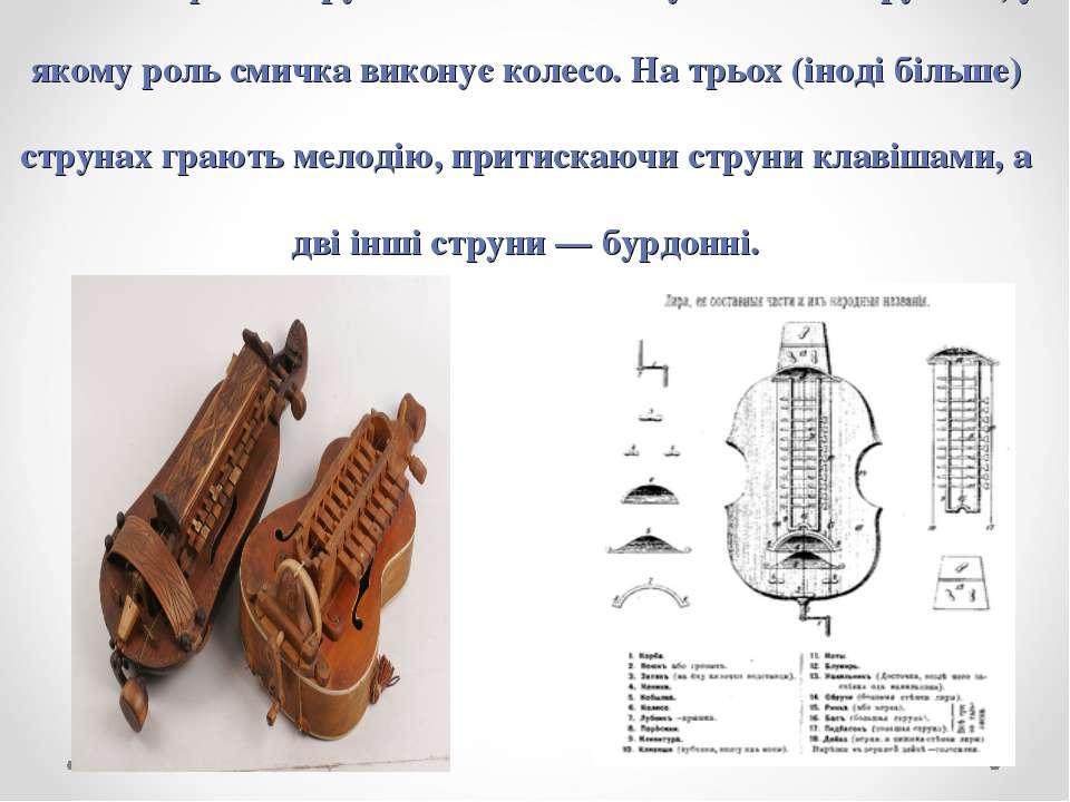 Колісна ліра — струнний смичковий музичний інструмент, у якому роль смичка ви...