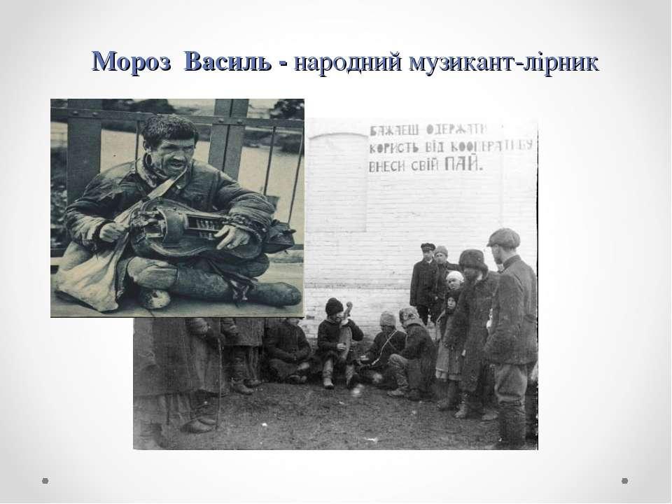 Мороз Василь - народний музикант-лірник
