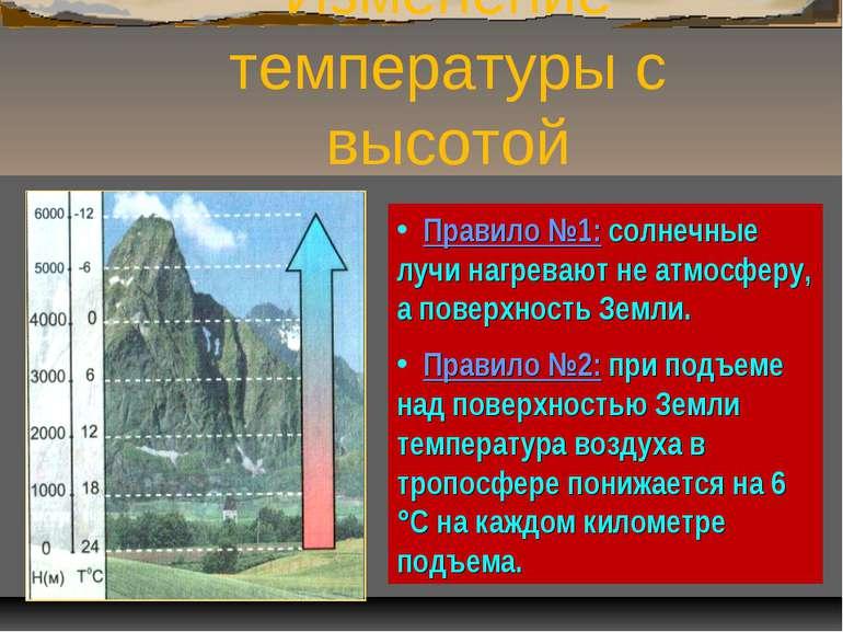 Изменение температуры с высотой Правило №1: солнечные лучи нагревают не атмос...