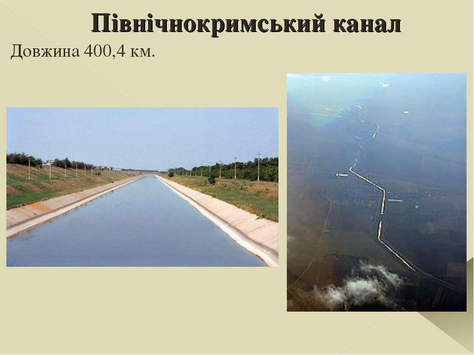 Північнокримський канал Довжина 400,4 км.