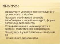сформувати уявлення про металургійну промисловість України Показати особливос...