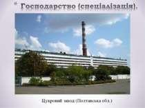 Цукровий завод (Полтавська обл.)