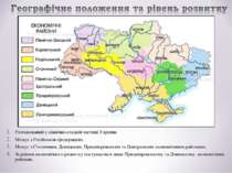 Розташований у північно-східній частині України; Межує з Російською федераціє...