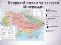 - Дніпровсько-Донецька провінція; Родовища: - Глинське, Гнідищенське; - Шебел...