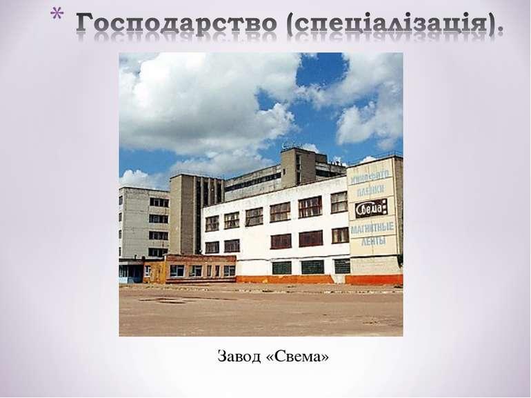Завод «Свема»