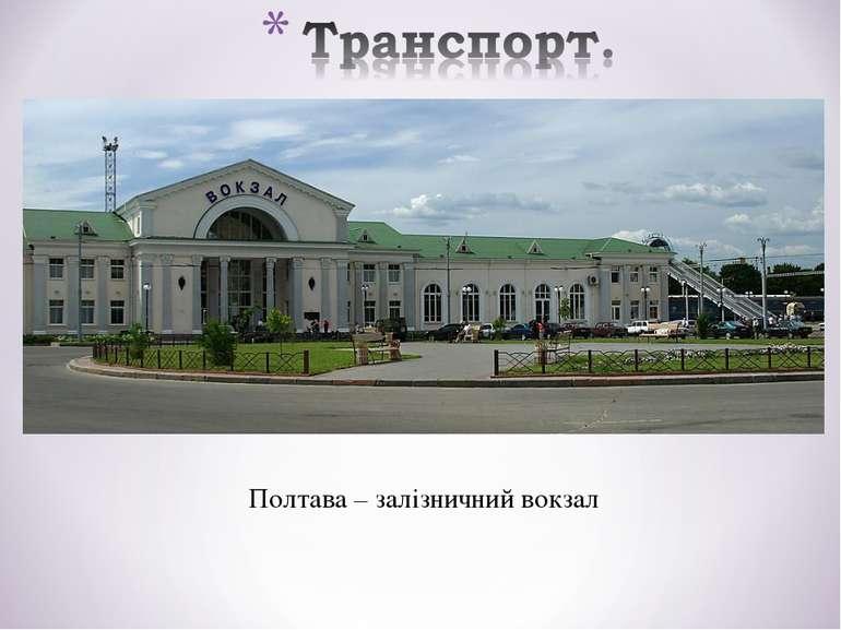 Полтава – залізничний вокзал