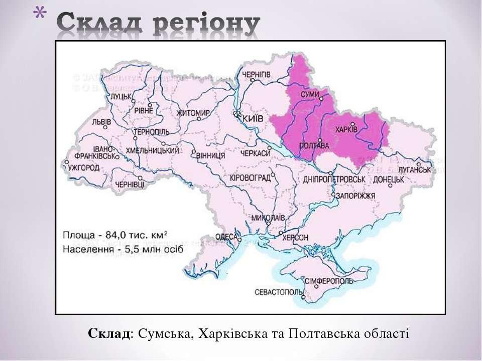 Склад: Сумська, Харківська та Полтавська області