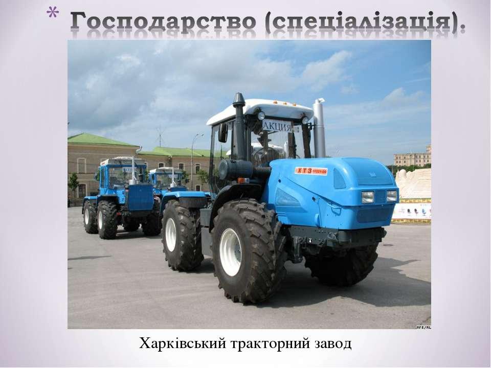 Харківський тракторний завод