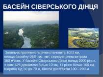 БАСЕЙН СІВЕРСЬКОГО ДІНЦЯ Загальна протяжність річки становить 1053 км, площа...