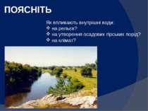 Як впливають внутрішні води: на рельєв? на утворення осадових гірських порід?...