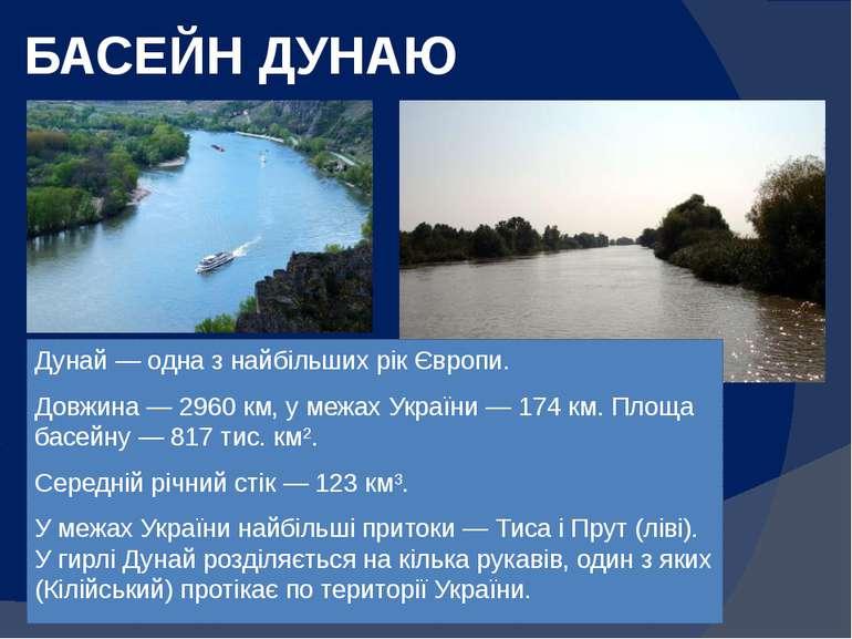 БАСЕЙН ДУНАЮ Дунай — одна з найбільших рік Європи. Довжина — 2960 км, у межах...