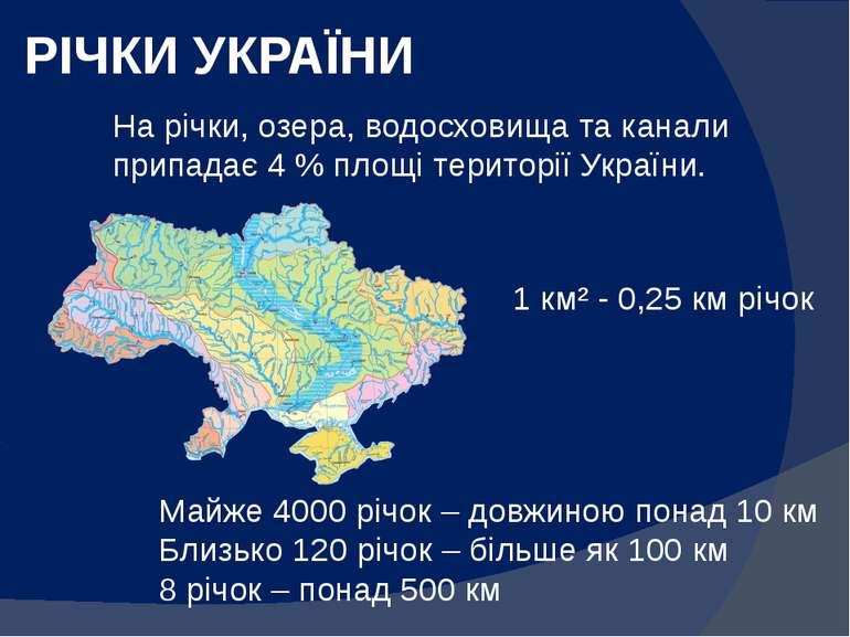 РІЧКИ УКРАЇНИ На річки, озера, водосховища та канали припадає 4 % площі терит...