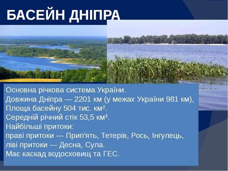 БАСЕЙН ДНІПРА Основна річкова система України. Довжина Дніпра — 2201 км (у ме...