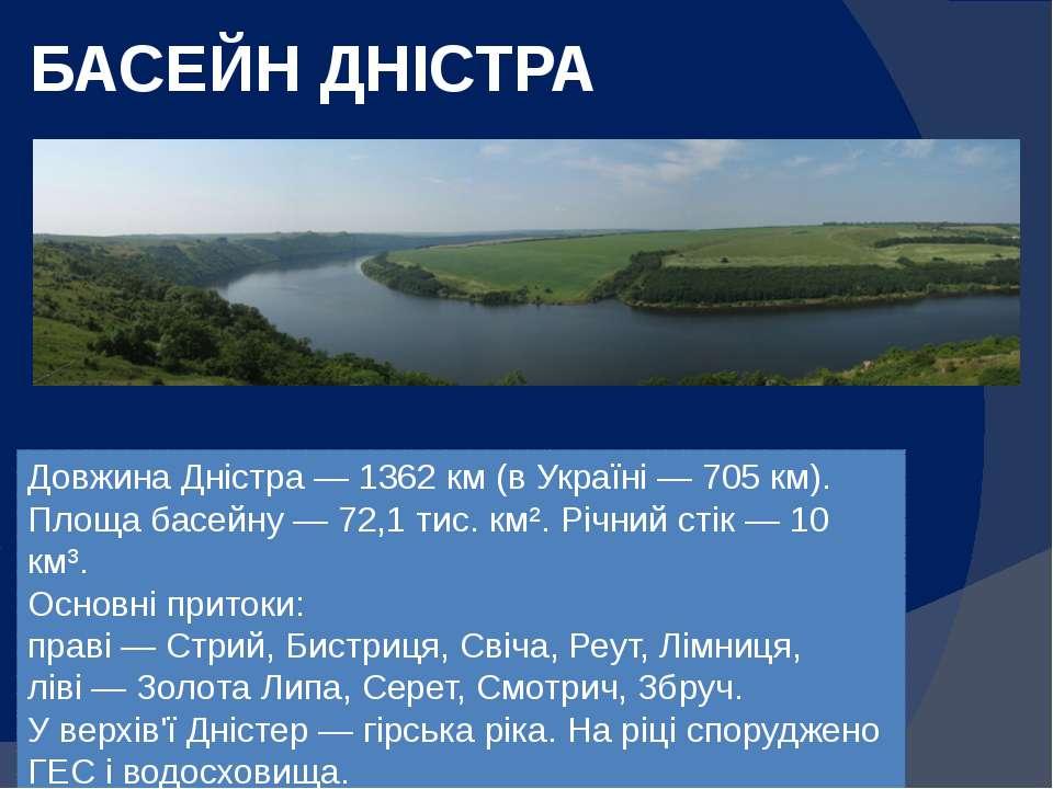 БАСЕЙН ДНІСТРА Довжина Дністра — 1362 км (в Україні — 705 км). Площа басейну ...