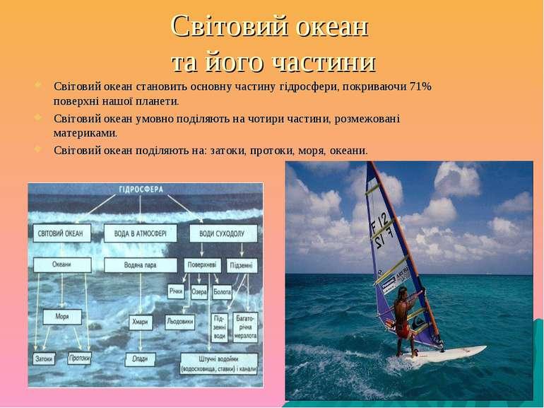 Світовий океан та його частини Світовий океан становить основну частину гідро...