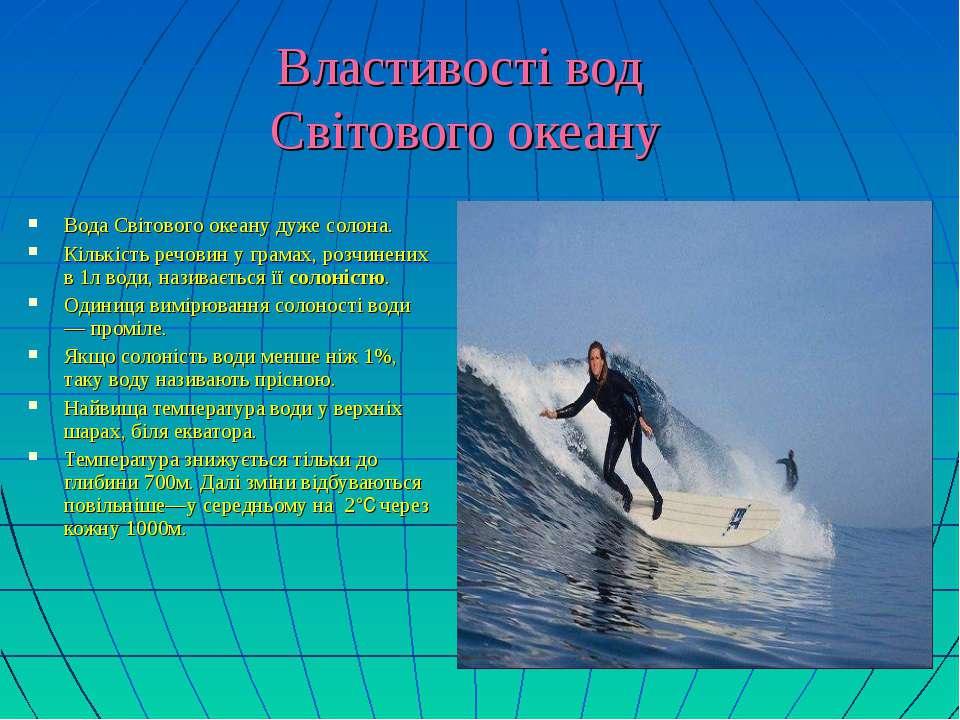 Властивості вод Світового океану Вода Світового океану дуже солона. Кількість...