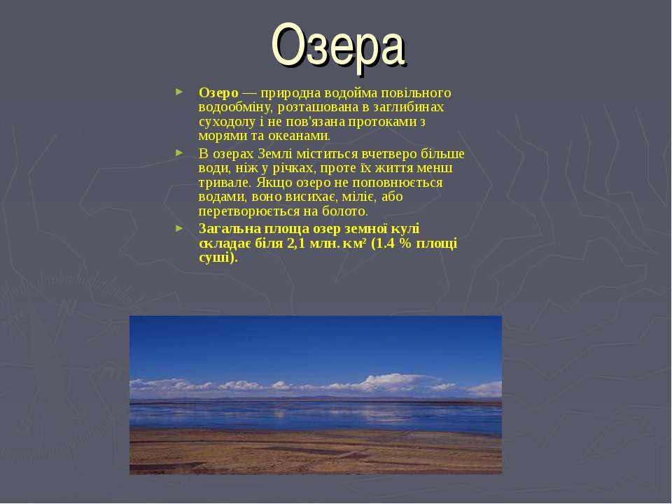 Озера Озеро — природна водойма повільного водообміну, розташована в заглибина...