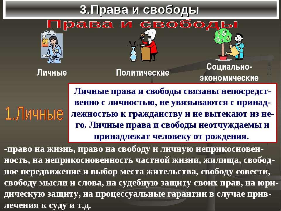3.Права и свободы -право на жизнь, право на свободу и личную неприкосновен- н...