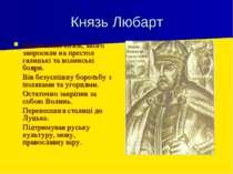 Князь Любарт Литовський князь, якого запросили на престол галицькі та волинсь...